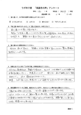 2017年卒 Y・Sくん