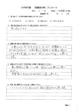 2017【塾生】 保護者の声